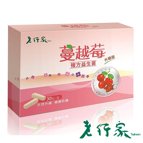 開館慶↘限時優惠中【老行家】蔓越莓益生菌(30粒/盒)