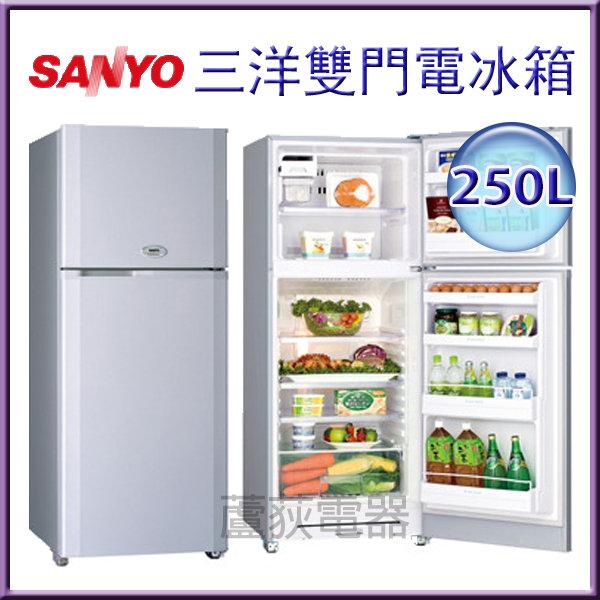 【台灣三洋 SANLUX~蘆荻電器】 全新250L【三洋雙門電冰箱】SR-A250B