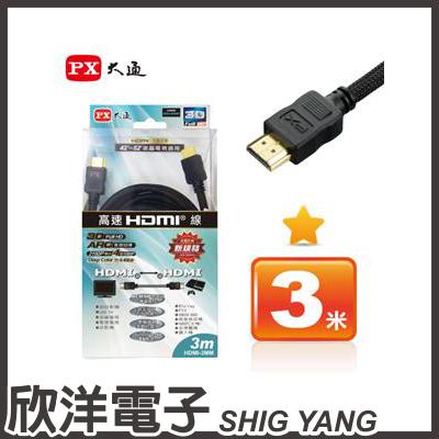 ※ 欣洋電子 ※ PX大通 HDMI 高畫質訊號線/傳輸線 支援4K 3米 黑色(HDMI-3MM) / 白色(HDMI-3MW)
