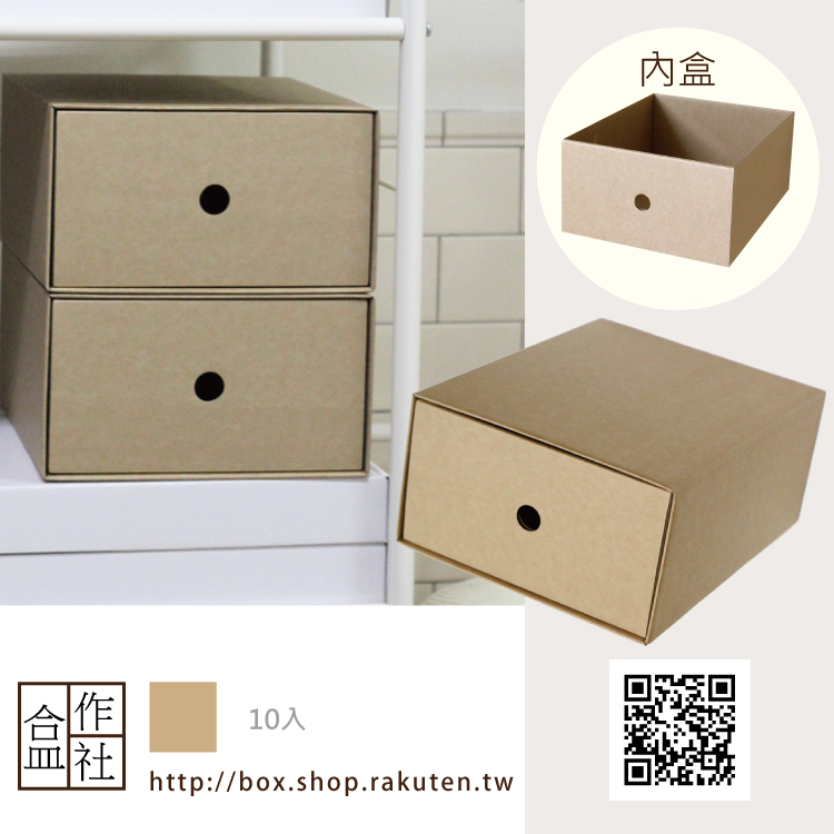 無印良品風格 抽屜式大空間好收納 鞋子收納 加大鞋盒 進口牛皮紙高質感 29cm x 22.5cm x 12.5cm - 盒作社