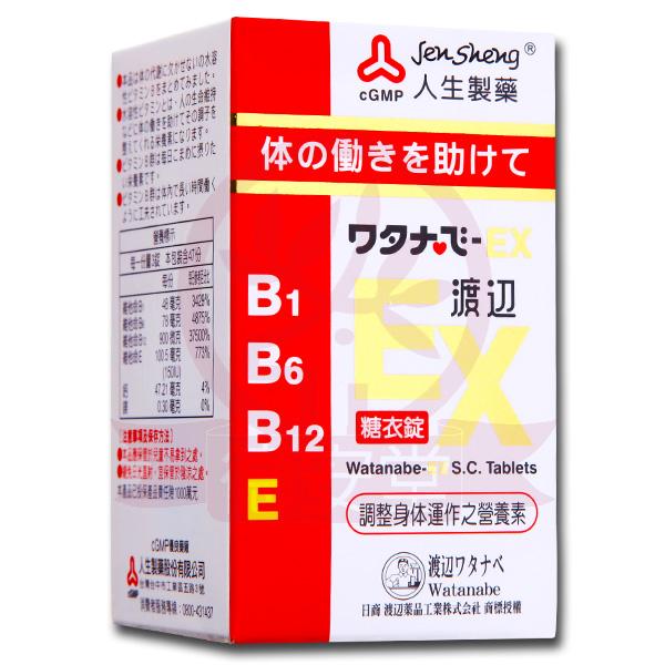 人生製藥 渡邊EX糖衣錠(141錠/盒)x1