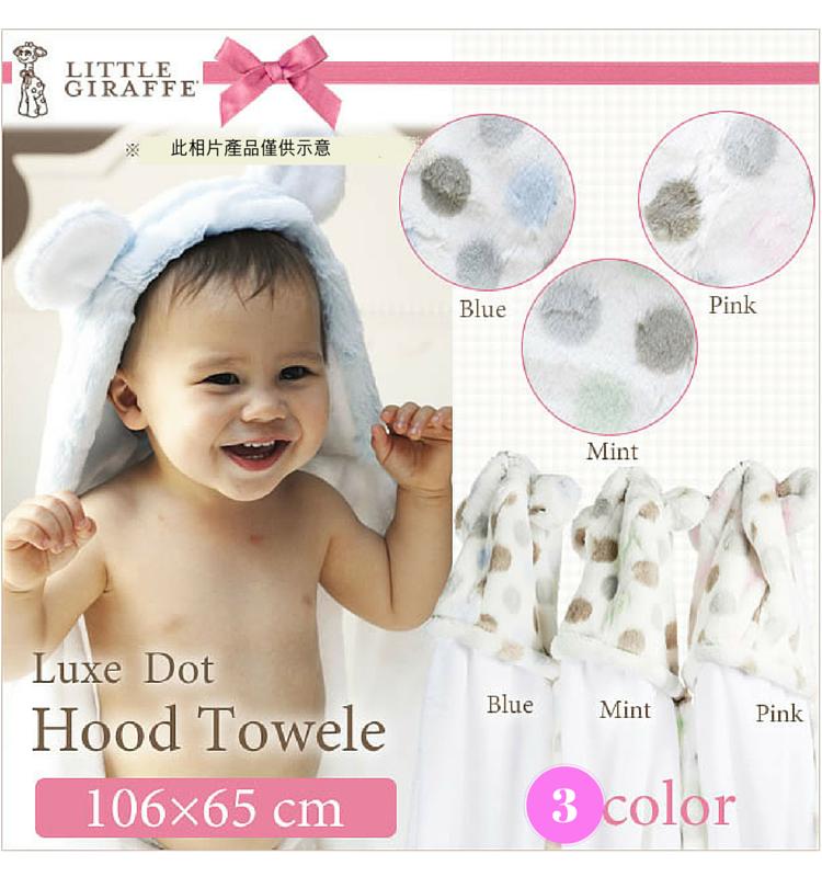 ★啦啦看世界★ Little Giraffe / 小長頸鹿豪華點點小熊浴巾 Luxe Dot Towel 彌月禮 出生禮 月子 嬰兒 寶寶 洗澡 毛巾 嬰兒毯 滿月