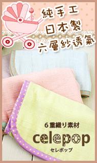 西村媽媽-celepop手帕