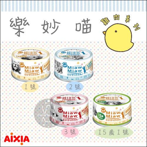 +貓狗樂園+ 日本AIXIA 愛喜雅。樂妙喵。雞肉系列。60g $42