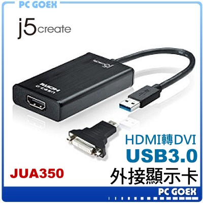 j5 create JUA350 USB3.0轉HDMI HDMI轉DVI 外接顯示卡☆軒揚PC goex☆