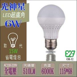 ☆ 光舍 ☆ E27 光神星 超光效 6W LED 塑殼球泡 比同級塑殼10W還亮