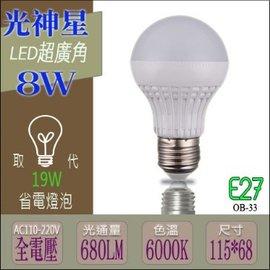 ☆ 光舍 ☆ E27 光神星 超光效 8W LED 塑殼球泡 比同級塑殼10W 12W還亮