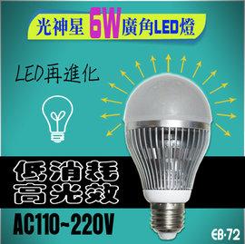 ☆ 光舍 ☆ E27 光神星 超效光 6W LED球泡 比同級效能更高更好 直逼8W亮度 (EB-72) 4W 5W 7W 9W 10W 參考