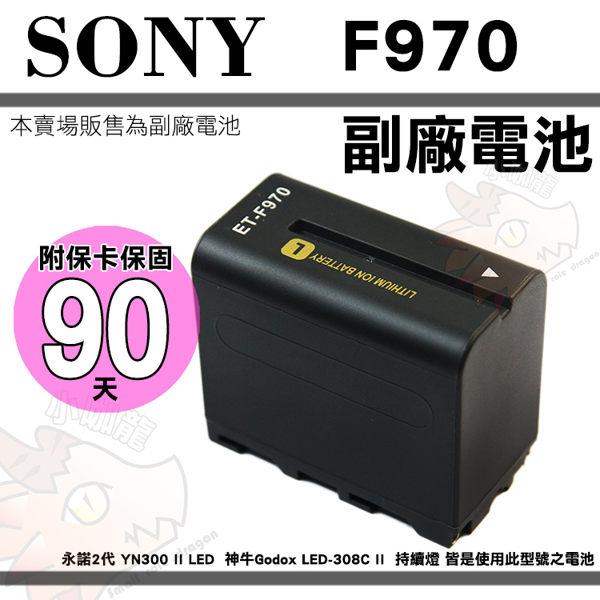 SONY NP-F970 電池 F970 副廠電池 鋰電池 攝影機 補光燈 持續燈 LED308C 神牛 永諾 YN600 YN900
