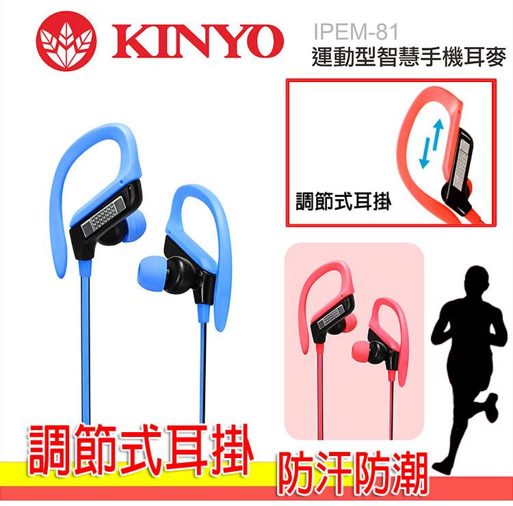 *可調節式耳掛* 耐嘉 KINYO IPEM-81 運動型智慧手機耳麥 手機通話功能/扁線/耳掛/HTC M8mini/M7/NEW ONE/MAX/Butterfly 2 蝴蝶2 B810X X92..