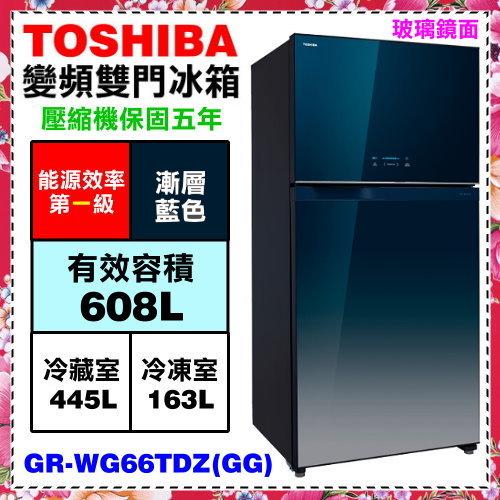 【TOSHIBA東芝】608L雙門無框玻璃鏡面變頻冰箱《GR-WG66TDZ》兩色可選,基本安裝 贈山水檯燈