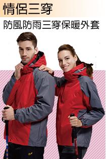 防風防雨三穿保暖外套