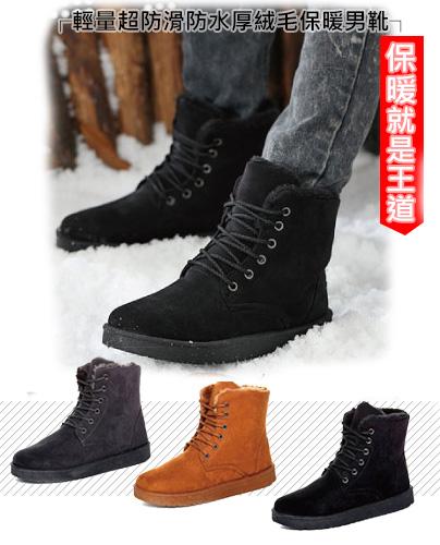 輕量超防滑防水厚絨毛保暖男靴