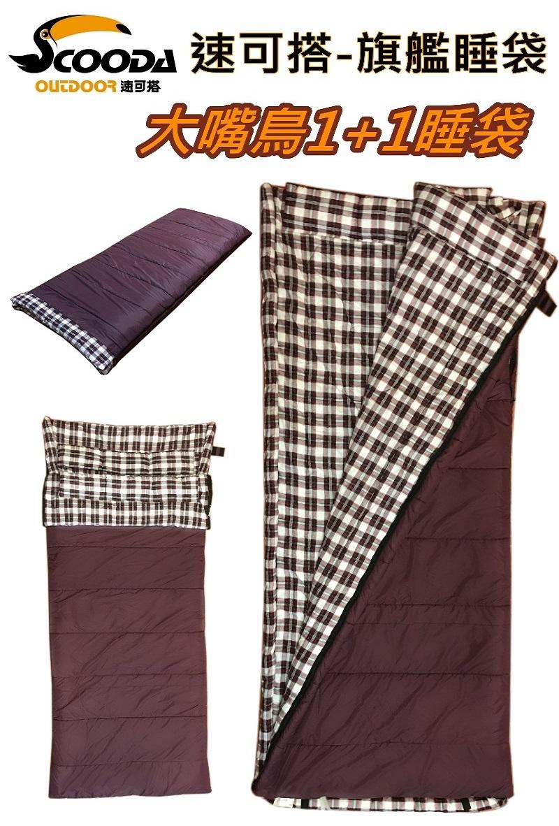 【露營趣】中和 速可搭旗艦睡袋 大嘴鳥睡袋 中空纖維睡袋 法蘭絨保暖刷毛內裡