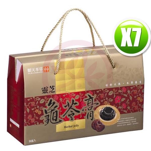 順天堂 金采靈芝龜苓膏禮盒 (140gX9盅)(活動期間內購買加贈帝王液)x7