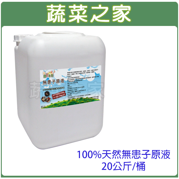 【蔬菜之家002-A42】100%天然無患子原液( 20公斤桶裝 )(預防病蟲害/展著三效合一)