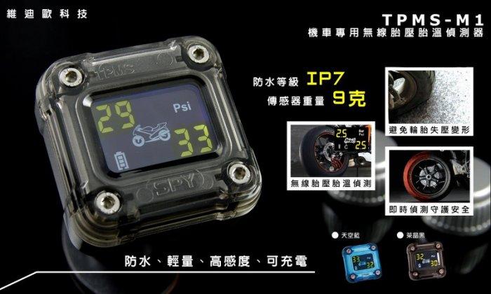【buytake】維迪歐 SAFE M1 小妖姬 機車專用胎壓胎溫偵測器
