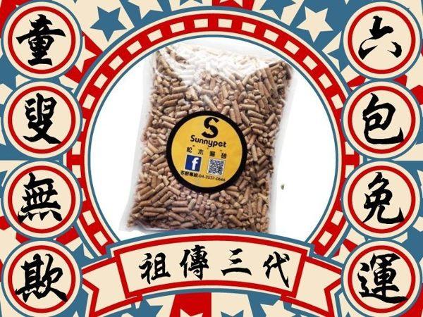 凱莉小舖【TMC50】百分百台灣製造高CP值 媲美凱優 5L木屑貓砂/松木砂/杉木砂/貓砂/兔木屑砂/寵物砂
