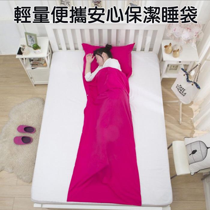 tangyizi輕鬆購【DS126】旅行戶外純棉超輕量便攜安心保潔睡袋-單人