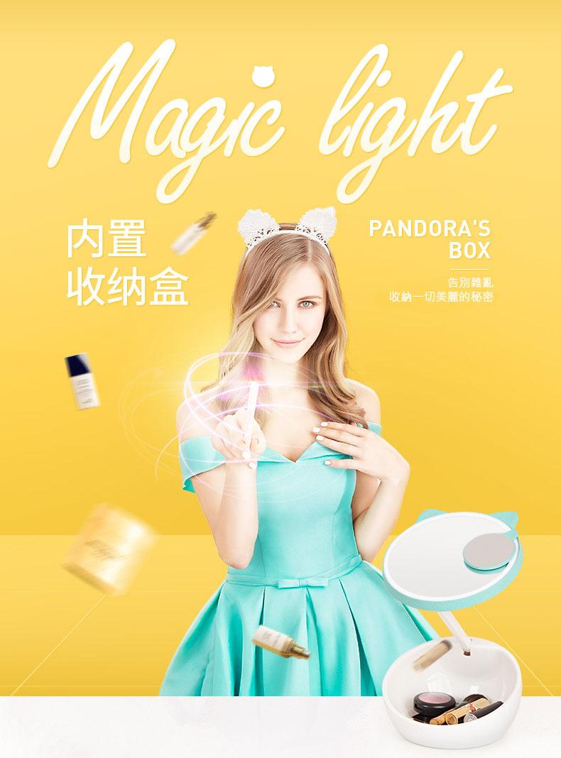 萌兔兩段式光線儲物LED化妝鏡燈 附放大鏡