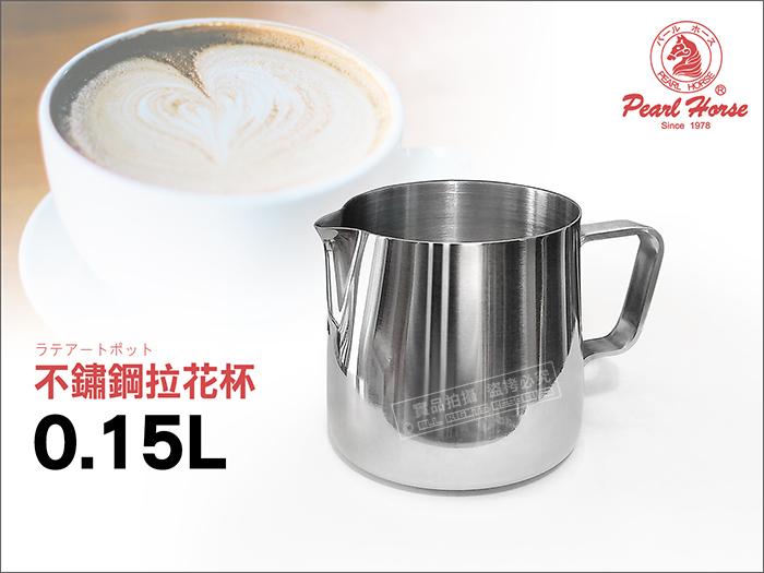 快樂屋?《日本 寶馬牌》#304不鏽鋼拉花杯.奶泡杯 0.15L 150ml 可搭磨豆機.摩卡壺.虹吸做花式咖啡(鋼杯.小奶盅)