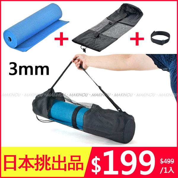 除舊佈新 年終下殺 團購熱銷 日本MAKINOU-3mm瑜珈墊+瑜珈袋+束帶-台灣製|地墊 野餐墊 塑身 美體