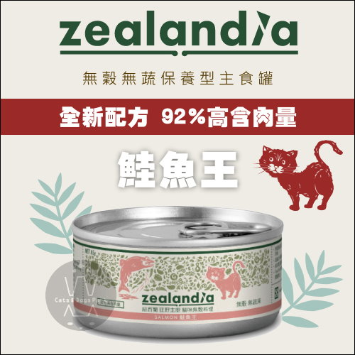 +貓狗樂園+ Zealandia 狂野主廚。無穀無蔬保養型主食貓罐。鮭魚王。85g $56--1罐入 全新配方