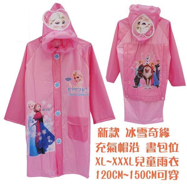 新款 冰雪奇緣 充氣帽沿雨衣 有書包位置雨衣 大尺碼雨衣 購GO購團購網