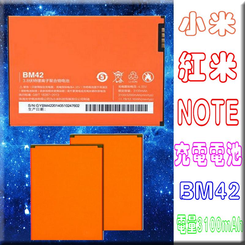通用配件 小米 MIUI 紅米 note 充電電池 3100mAh 全新 充電電池 電池型號 BM42 鋰電池