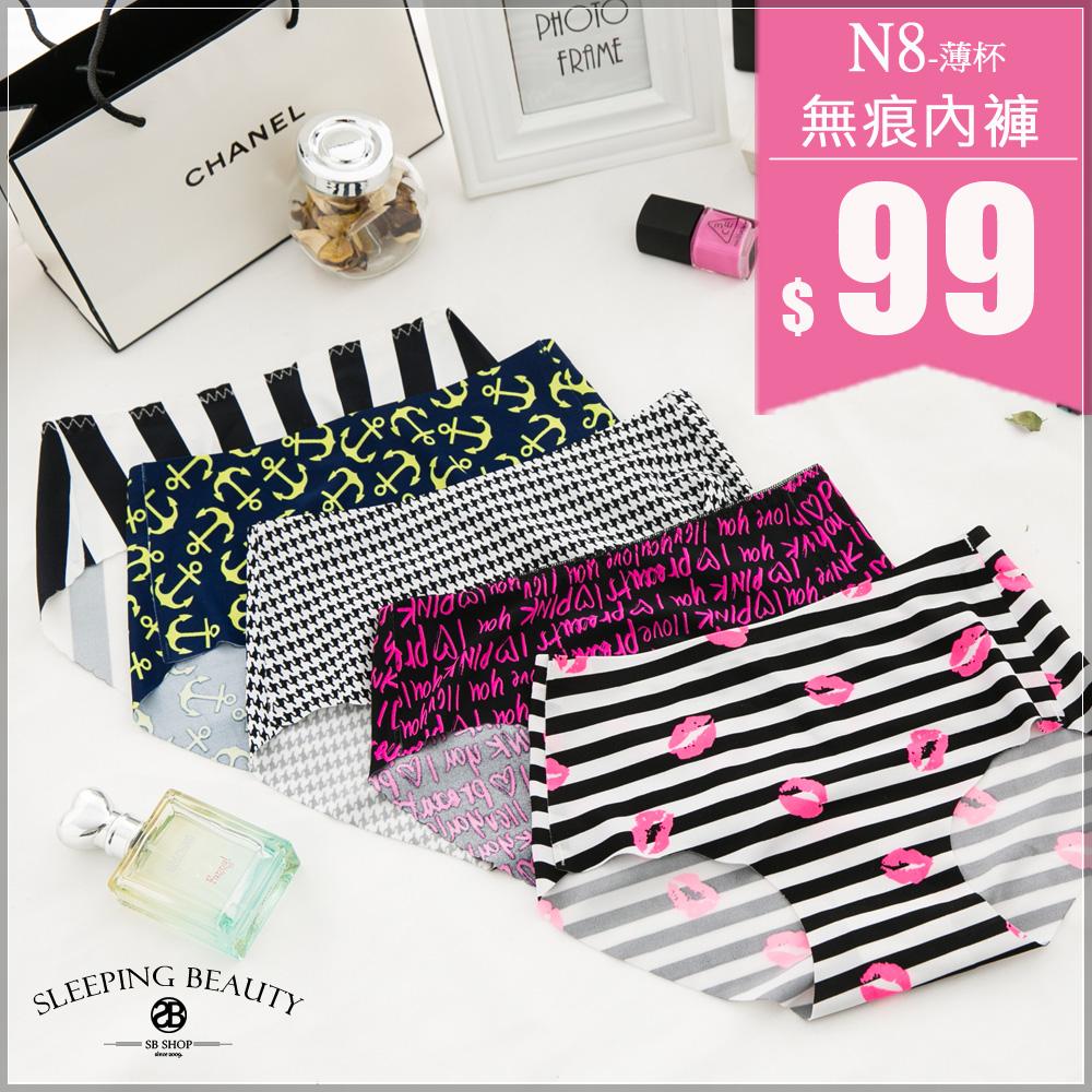 SB SHOP【N8 三角褲加購區】無痕冰絲內褲 萊卡 純棉 搭配一片式無痕內衣