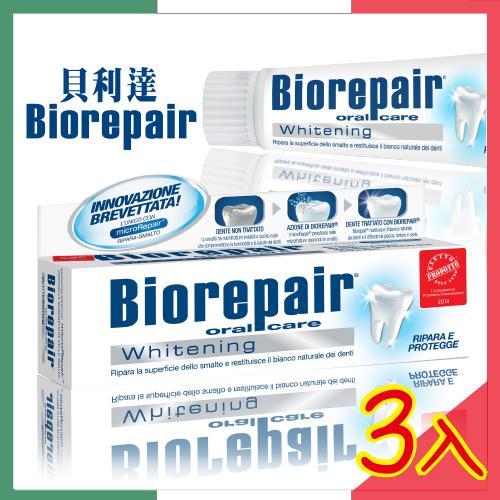 亮白修護牙膏x3-75ml【貝利達】義大利原裝進口