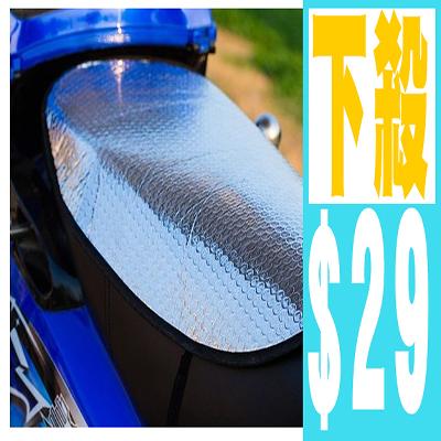 摩托車電動車防曬坐墊反光墊隔熱片防曬片鋁膜遮陽車墊【省錢博士】29元