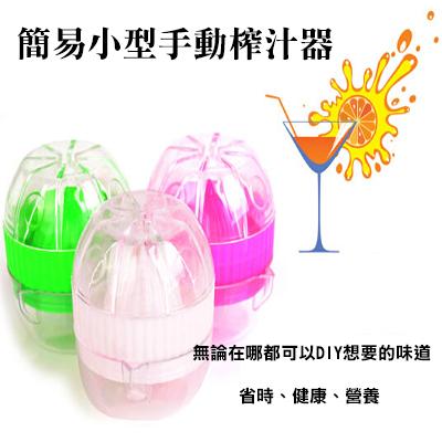 廚房創意迷你簡易手動水果榨汁機 小型果汁機隨機出貨【省錢博士】 39元