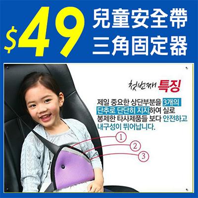 兒童安全帶三角固定器 兒童安全帶調節器 兒童安全帶護套(不挑色) 【省錢博士】 49元
