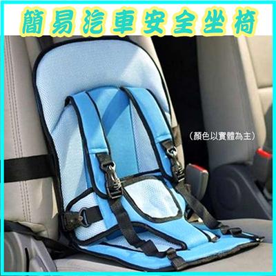 簡易汽車安全坐椅 / 兒童汽車座椅 499元