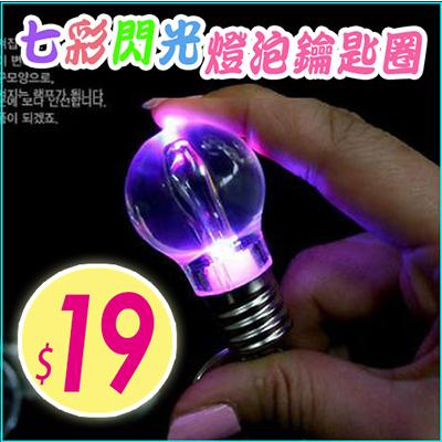 七彩閃光燈泡鑰匙圈 / 炫彩LED燈炮鑰匙圈【省錢博士】 19元