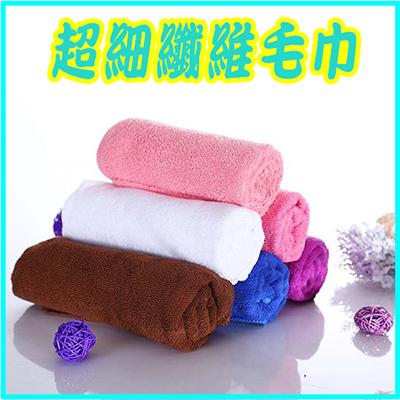 超細纖維毛巾30*70cm 隨機色 29元/條