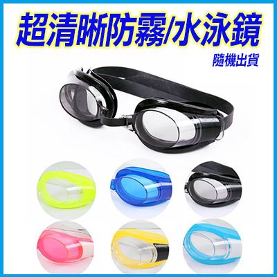 防水防霧游泳眼鏡/男女通用泳鏡 四色隨機