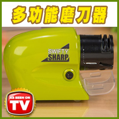 TV磨刀器Swifty Sharp 快速磨刀石