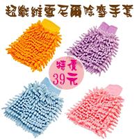 超細纖維雪尼爾單面手套【省錢博士】清潔居家除塵手套汽車專用收套特價39元