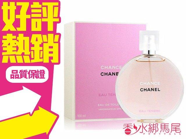 CHANEL 香奈兒 CHANCE 粉紅甜蜜版 女性淡香水 香水空瓶分裝 5ML?香水綁馬尾?