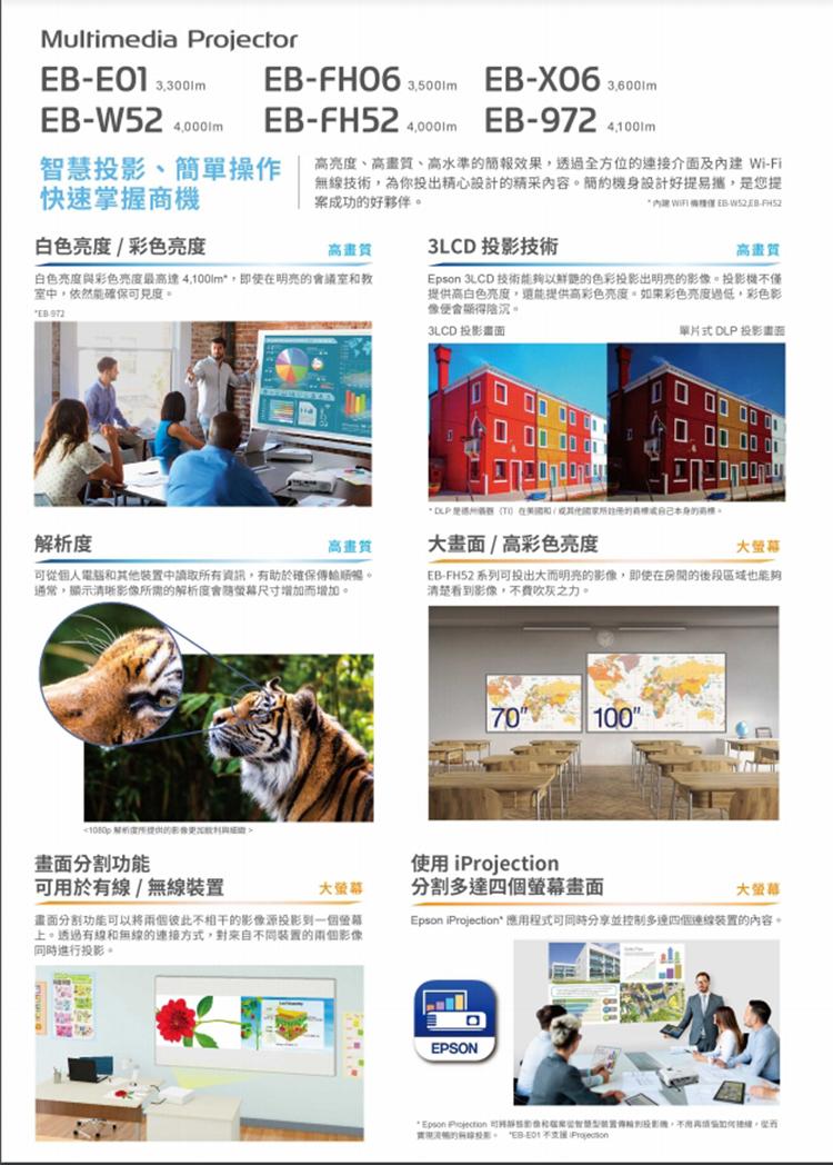 【妮可3C】 EPSON EB-972 4100流明商務應用投影機 上網登錄享三年保固