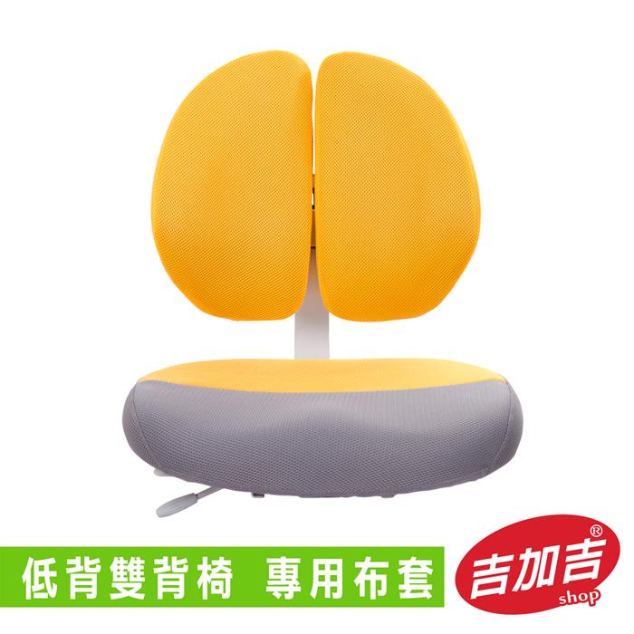 吉加吉 雙背智慧椅 專用布套 型號2999 COV 多色