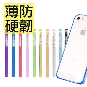 iPhone5/5S 超薄邊框 彩色透明邊框保護殼/保護框 (全13色)