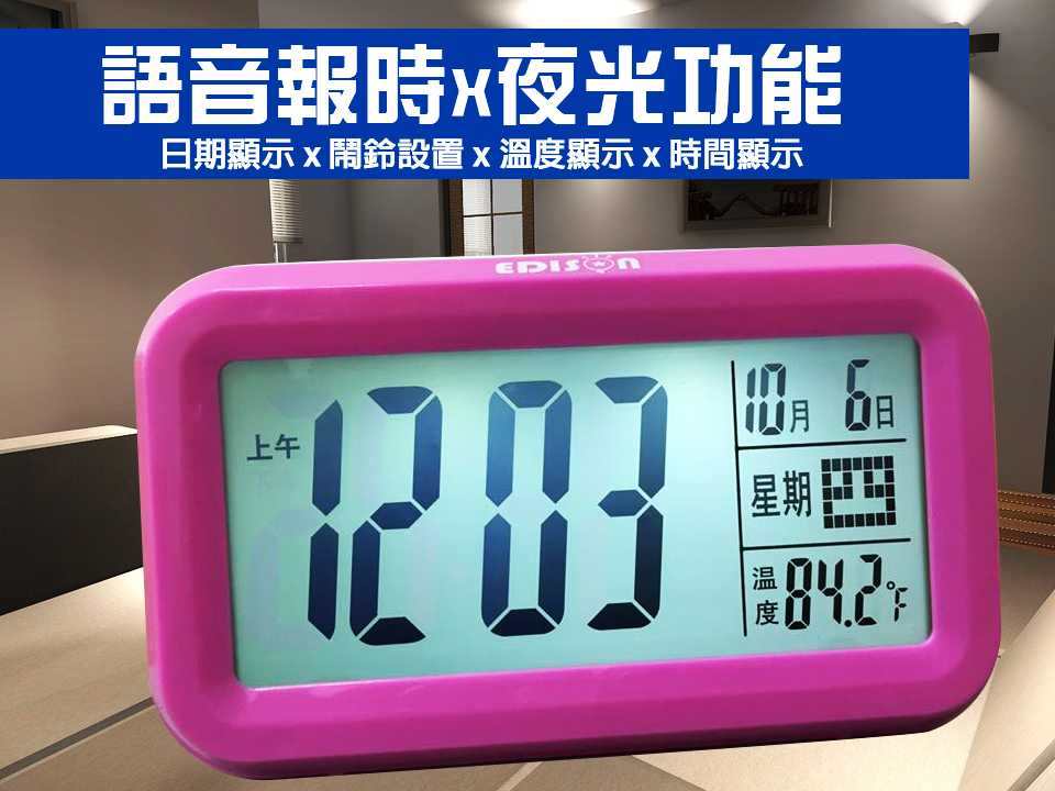 LCD多功能電子鍾(粉/藍/黑) 鬧鐘 溫度日期顯示