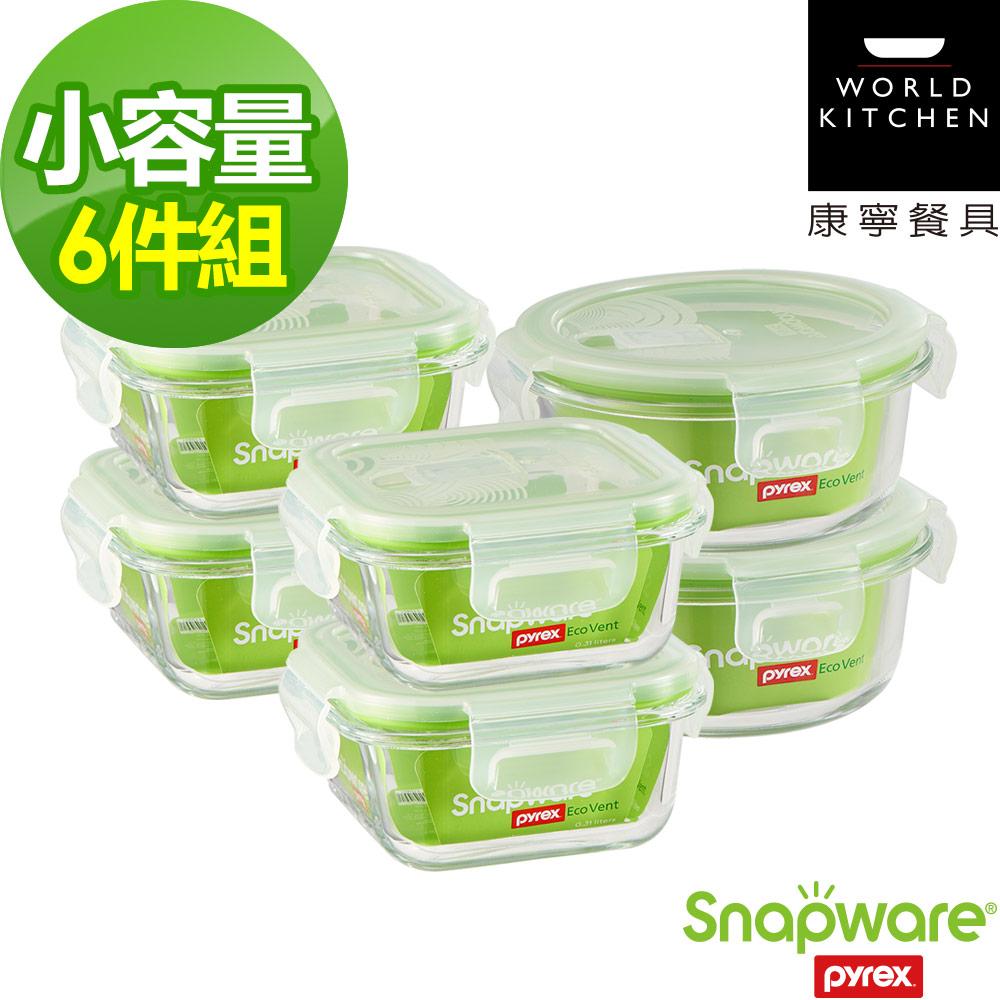 【美國康寧密扣Snapware】健康寶寶副食品專用耐熱玻璃保鮮盒6入組-F01