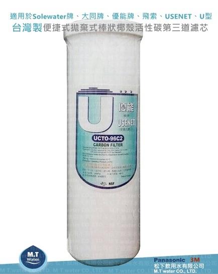 台灣製優能/U型/便捷式拋棄式棒狀椰殼活性碳第三道濾芯/適用於Solewater牌、大同牌、優能牌、飛索、USENET
