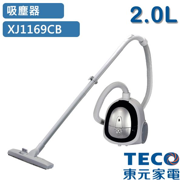 [TECO東元]2.0L集塵紙袋吸塵器(XJ1169CB)