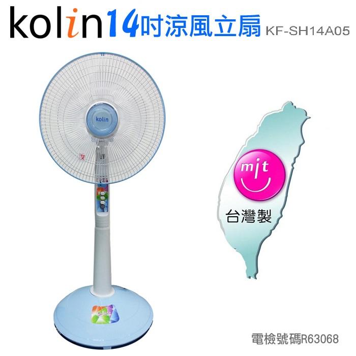 小玩子 歌林kolin-14吋節能涼風立扇 MIT 清涼 省電 DIY組裝 KF-SH14A05