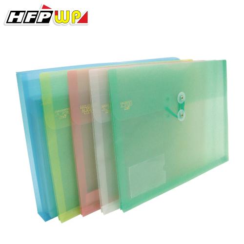 HFPWP 橫式立體壓花透明文件袋+名片袋 防水無毒塑膠 GF218-N-10 台灣製 68折 10入/ 包